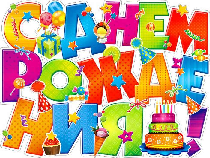 Голосовые поздравления с днем рождения прикольные свату